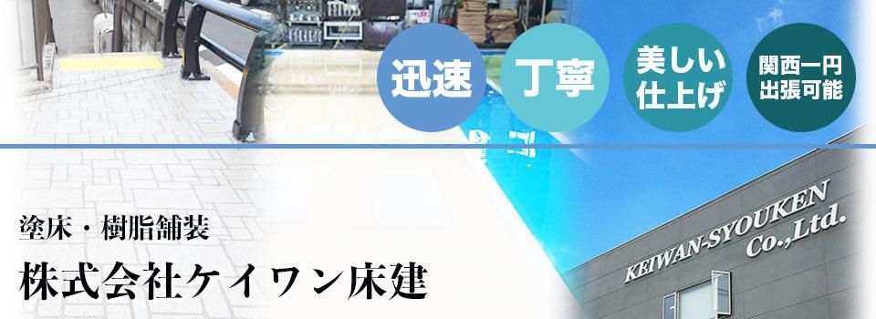 大阪の堺を中心に関西エリアで床塗装(塗床)・樹脂舗装の設計施工を数多く手がける株式会社ケイワン床建です。